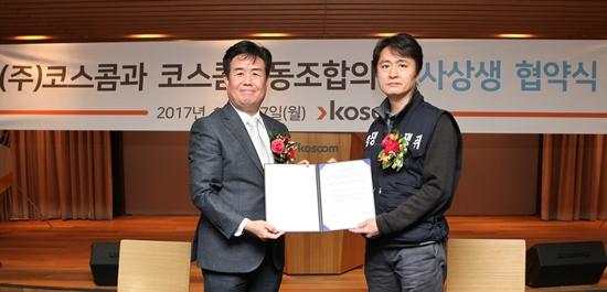"""[지배구조] 코스콤 """"노동이사제 법제화하면 도입 검토"""" - SR타임스"""