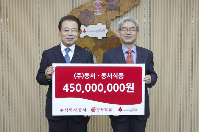 [사회공헌] (주)동서·동서식품, 이웃돕기·포항피해 성금 8억원 기탁 - SR타임스
