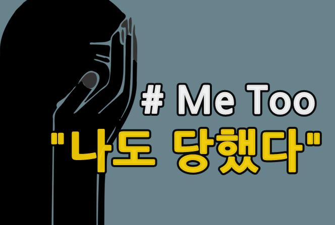 [인권] 5개 부처 장관 '미투' 회동...'성희롱·성폭력 근절 대책' 촉각 - SR타임스