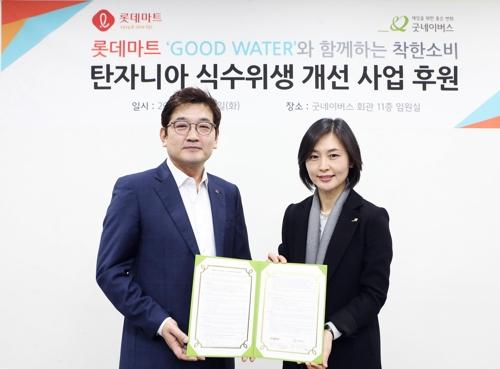 [SR 사회공헌] 롯데마트 '굿워터 프로젝트' 생수 수익금 아프리카 식수환경 개선 투입 - SR타임스