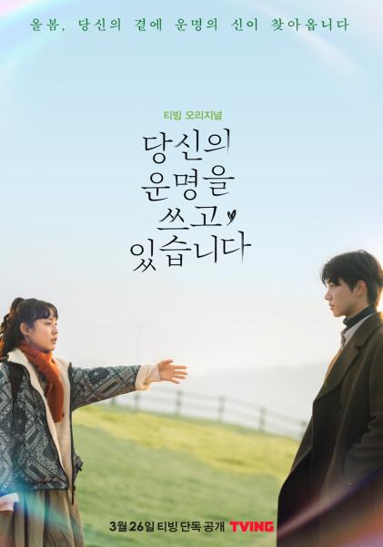 Download Drama Korea Scripting Your Destiny Subtitle Indonesia
